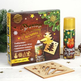 Спрей блестки «Новогоднее настроение», с трафаретами 160 мл, цвет золотой
