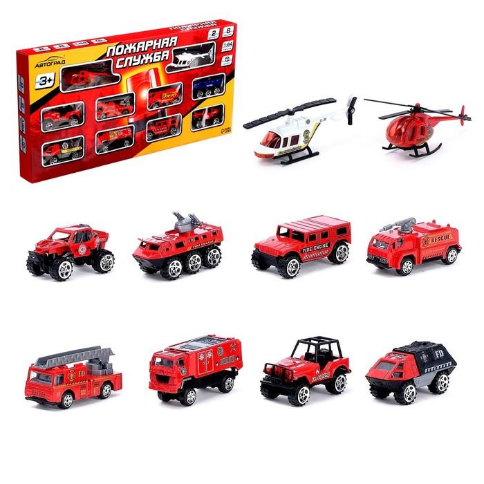 """Машина металлическая """"Пожарные"""", набор 10 шт."""