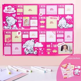 """Плакат для новорожденного """"Наша малышка"""", Me To You"""
