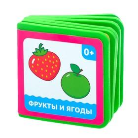 Мягкая книжка- кубик «Фрукты и ягоды», ЭВА (EVA), 6 х 6 см, 12 стр.