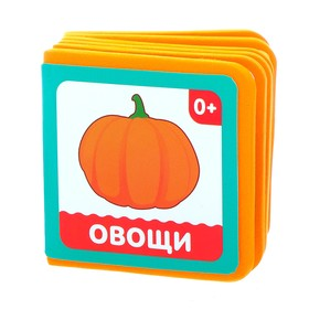 Мягкая книжка- кубик «Овощи», ЭВА (EVA), 6 х 6 см, 12 стр.