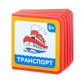 Мягкая книжка- кубик EVA «Транспорт», 6 х 6 см, 12 стр.