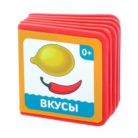 Мягкая книжка- кубик EVA «Вкусы», 6 х 6 см, 12 стр.