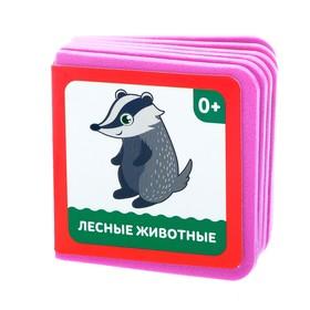 Мягкая книжка- кубик EVA «Лесные животные», 6 х 6 см, 12 стр.