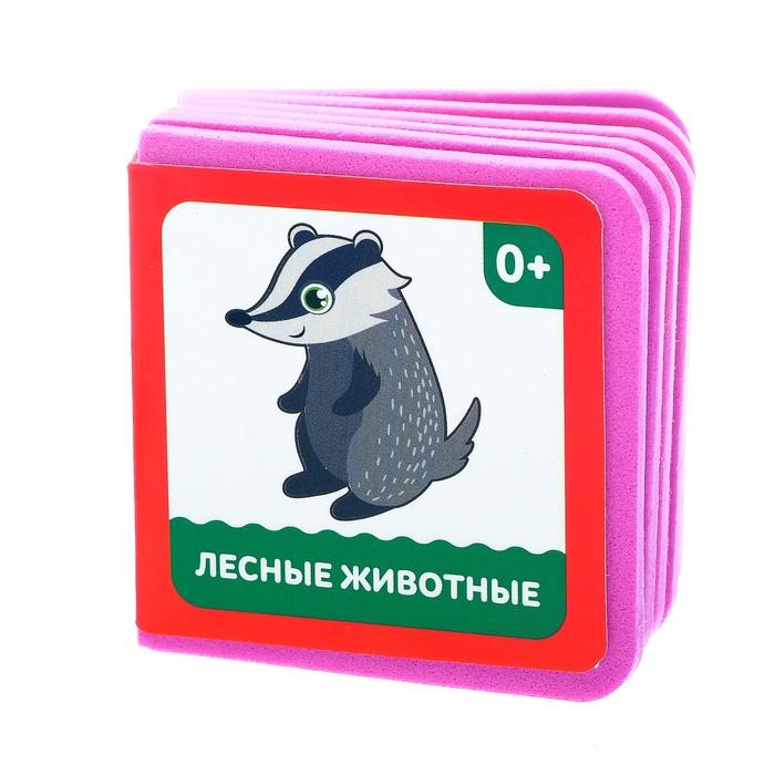 Мягкая книжка- кубик EVA «Лесные животные», 6 х 6 см, 12 стр. - фото 971373