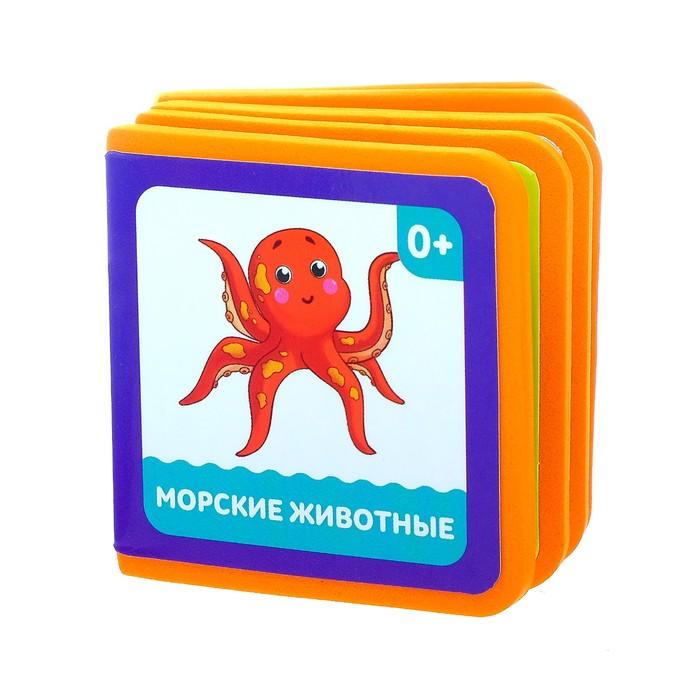 Мягкая книжка- кубик EVA «Морские животные», 6 х 6 см, 12 стр. - фото 971377