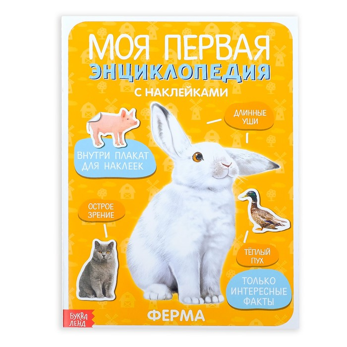 Наклейки «Моя первая энциклопедия. Ферма», формат А4, 8 стр. + плакат