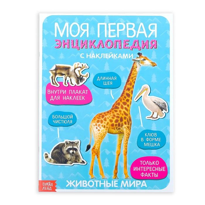 Наклейки «Моя первая энциклопедия. Животные мира», формат А4, 8 стр. + плакат