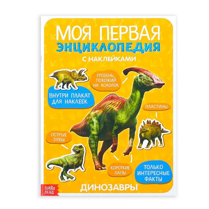 Наклейки «Моя первая энциклопедия. Динозавры», формат А4, 8 стр. + плакат