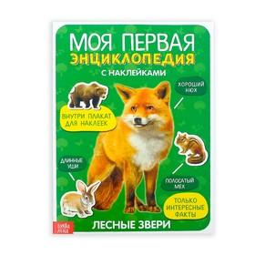 Наклейки «Моя первая энциклопедия. Лесные звери», формат А4, 8 стр. + плакат