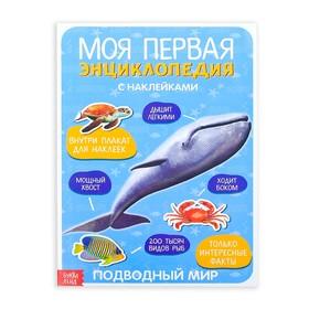 Наклейки «Моя первая энциклопедия. Подводный мир», формат А4, 8 стр. + плакат
