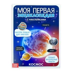 Наклейки «Моя первая энциклопедия. Космос», формат А4, 8 стр. + плакат
