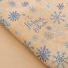 Бумага упаковочная крафтовая «Снежная зима», 70 × 100 см