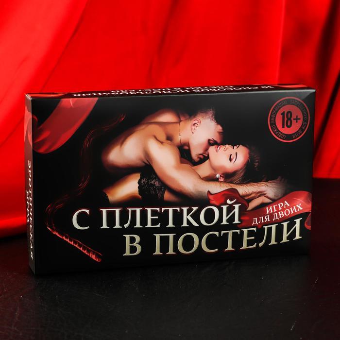 Эротическая игра для двоих «С плеткой в постели»