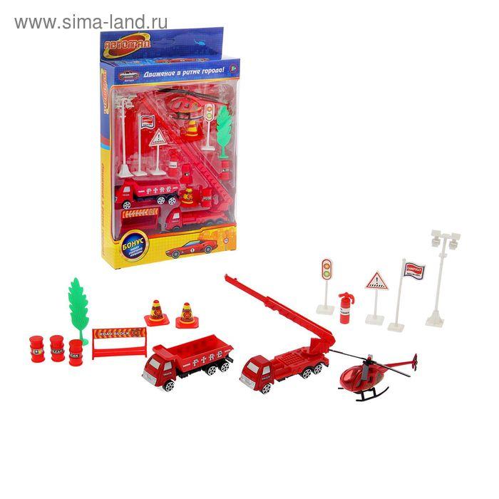 """Набор металлических машинок """"Пожарные"""": 3 машинки, дорожные знаки, указатели, макет гоночной машины"""