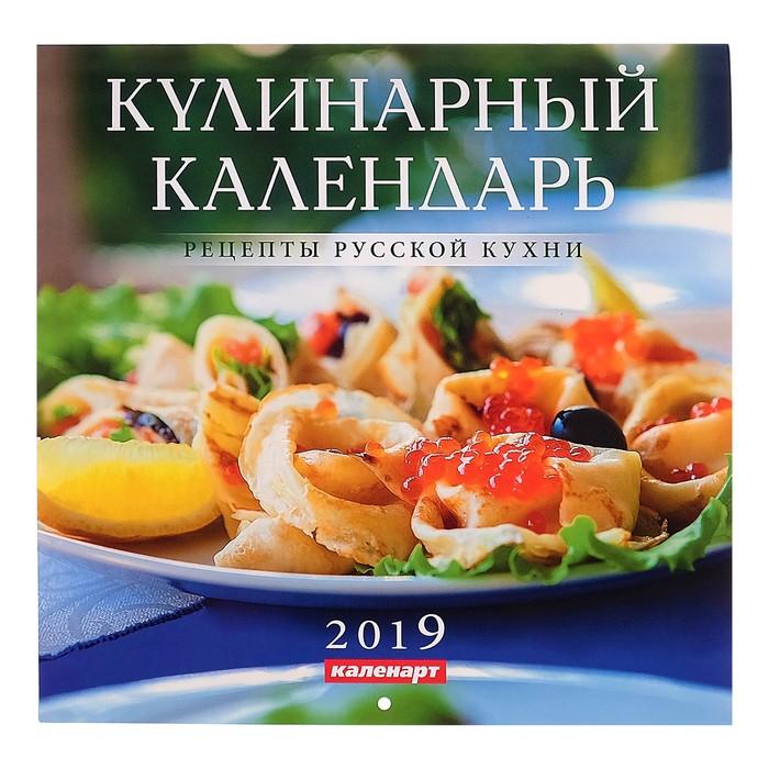 "Календарь на скрепке ""Кулинарный"" 2019 год, 23х23см"