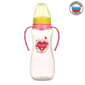 Бутылочка для кормления «Малышка» детская приталенная, с ручками, 250 мл, от 0 мес., цвет розовый