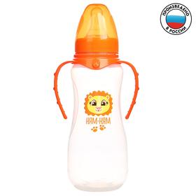 Бутылочка для кормления «Львёнок Лео» детская приталенная, с ручками, 250 мл, от 0 мес., цвет оранжевый