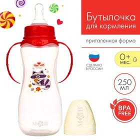 Бутылочка для кормления «Енотик Тобби» детская приталенная, с ручками, 250 мл, от 0 мес., цвет красный