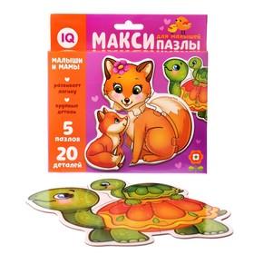 Макси-пазлы «Мамы и малыши»