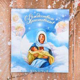 Зеркало в конверте «С Рождеством Христовым»