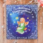 Зеркало в конверте «Ангел на качели», 7 х 7,8 см
