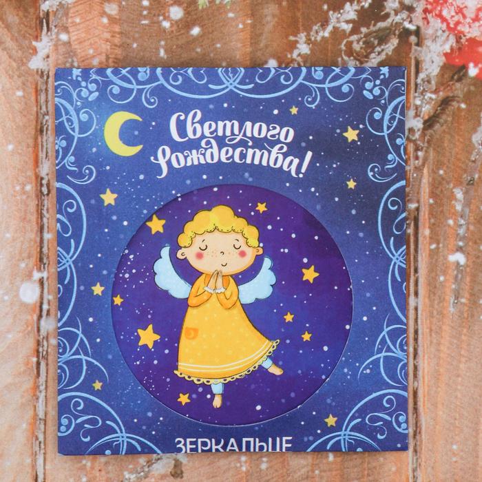 Зеркало в конверте «Светлого Рождества», 7 х 7,8 см