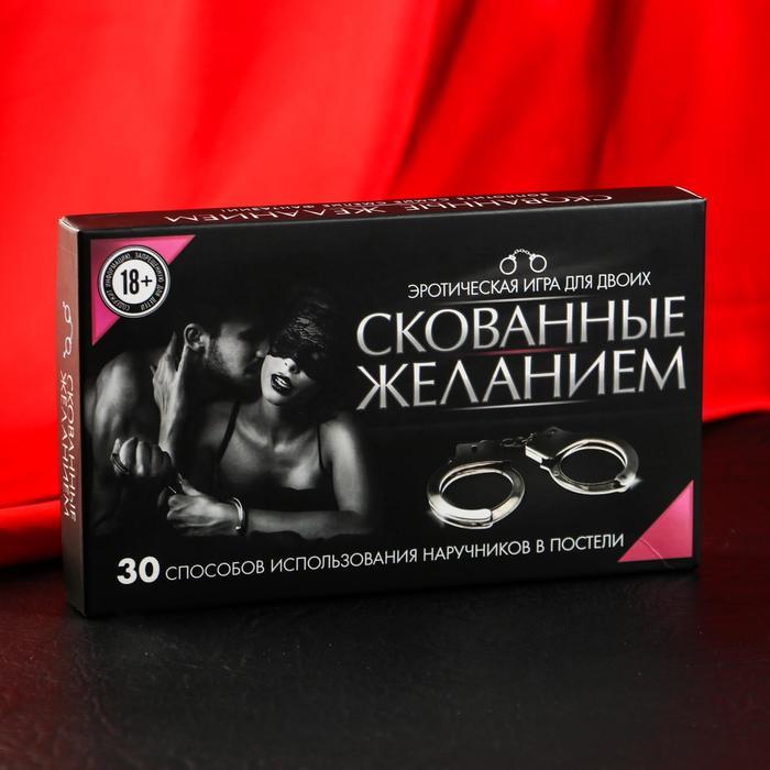 Эротическая игра для двоих «Скованные желанием»