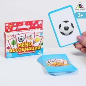 Развивающая игра «Мемори Ассоциации. Окружающий мир», 28 карточек