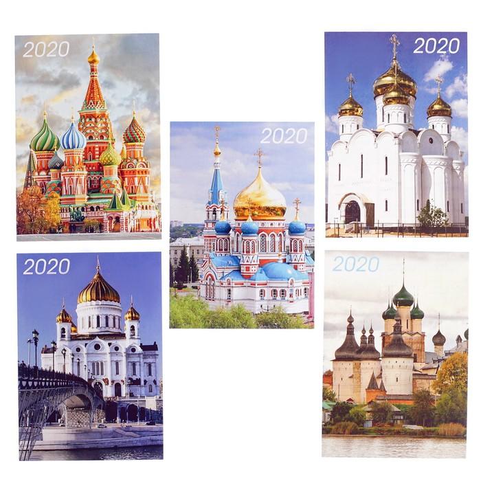 """Карманный календарь """"Православный храм"""" 2019 год, МИКС"""