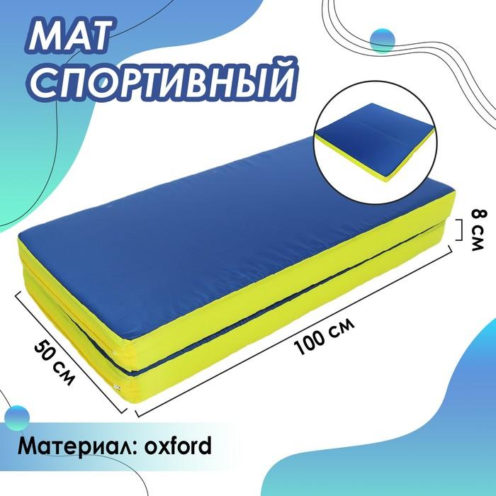 Мат 100 х 100 х 8 см, 1 сложение, oxford, цвет синий/жёлтый