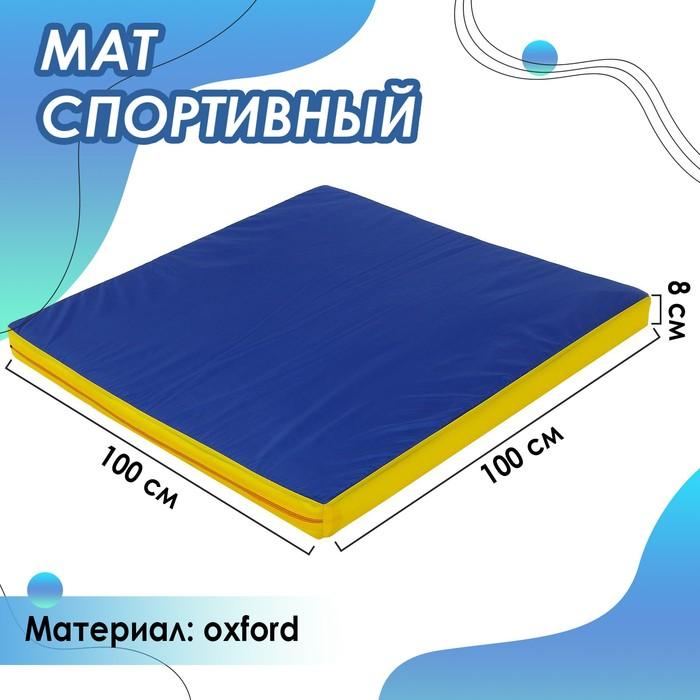 Мат 100 х 100 х 8 см, oxford, цвет синий/красный/жёлтый