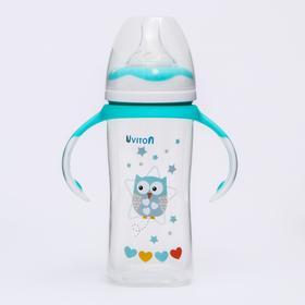 Бутылочка с ручками, 270 мл., широкое горло, цвет бирюзовый