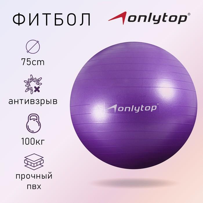 Мяч гимнастический d=75 см, 1000 гр, плотный, антивзрыв, цвет фиолетовый