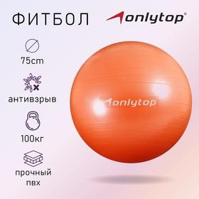 Фитбол, ONLITOP, d=75 см, 1000 г, антивзрыв, цвет оранжевый