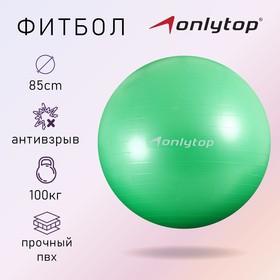 Фитбол, ONLITOP, d=85 см, 1400 г, антивзрыв, цвет зелёный