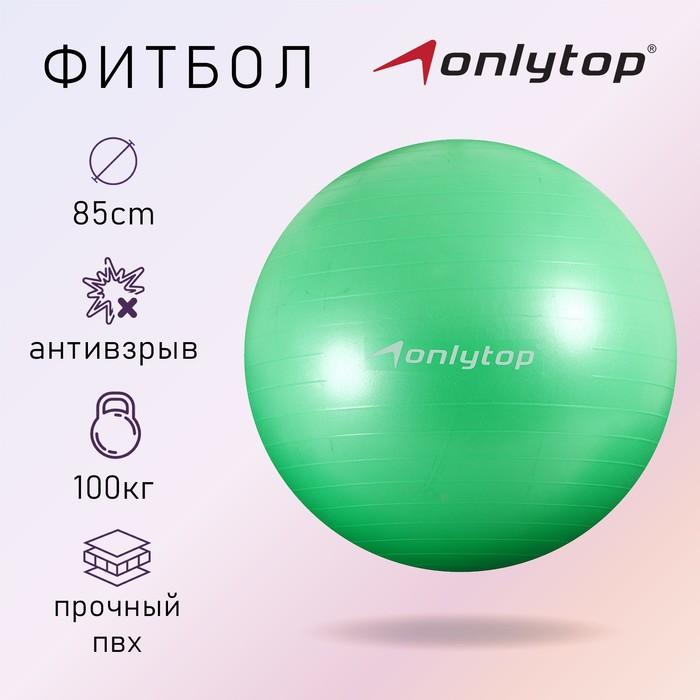 Мяч гимнастический d=85 см, 1400 гр, плотный, антивзрыв, цвет зелёный
