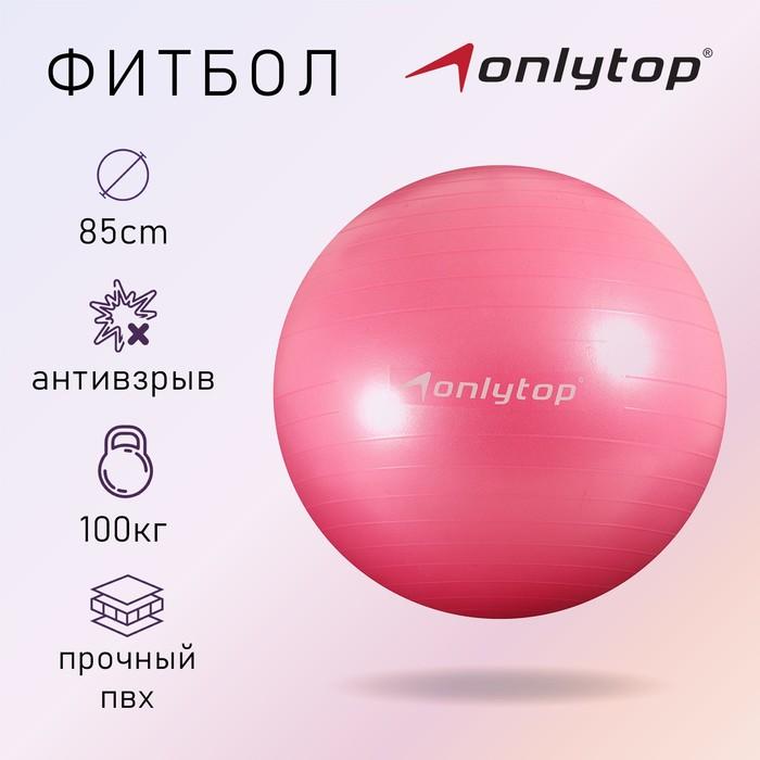 Мяч гимнастический d=85 см, 1400 гр, плотный, антивзрыв, цвет розовый