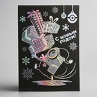 """Новогодняя гравюра """"С Новым годом"""" Гадкий Я с металлическим эффектом - золото+ штихель"""
