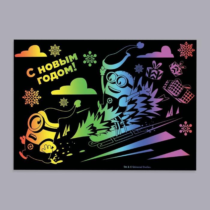 """Новогодняя гравюра """"Новогодние подарки"""" Гадкий Я с металлическим эффектом - золото+ штихель"""