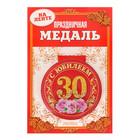 """Медаль закатная """"С юбилеем 30 лет"""""""