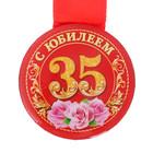 """Медаль закатная """"С юбилеем 35 лет"""""""