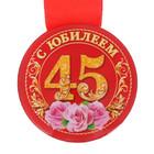 """Медаль закатная """"С юбилеем 45 лет"""""""
