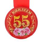 """Медаль закатная """"С юбилеем 55 лет"""""""