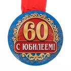 """Медаль закатная """"С юбилеем 60 лет"""""""