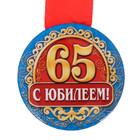 """Медаль закатная """"С юбилеем 65 лет"""""""