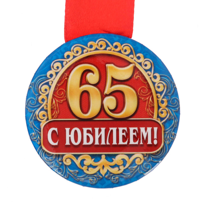 Открытки и медали с юбилеем