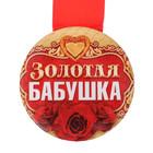 """Медаль закатная """"золотая бабушка"""""""