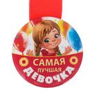 "Медаль закатная ""Самая лучшая девочка"""