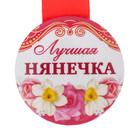 """Медаль закатная """"Лучшая нянечка"""""""
